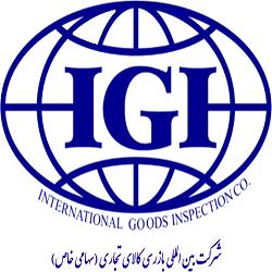 -شرکت-بین-المللی-بازرسی-کالای-تجاری-IGI